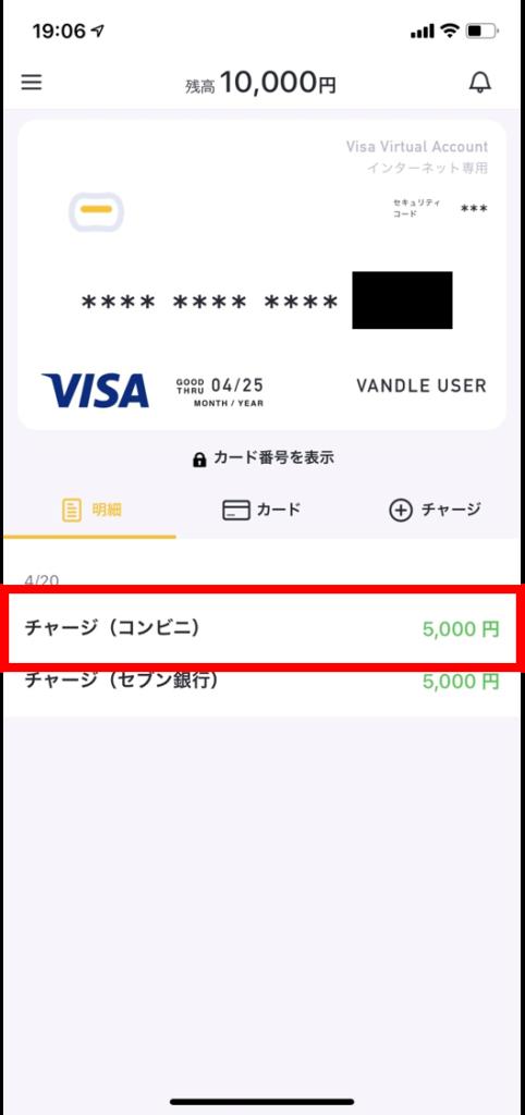 アプリに金額が反映されます