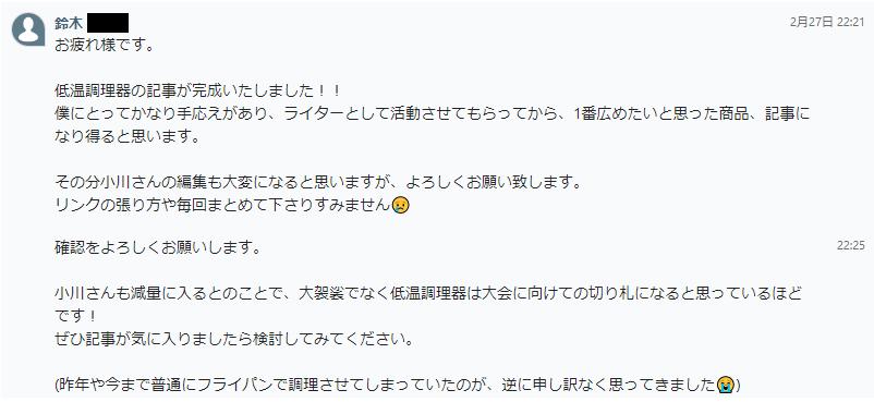 鈴木さんからのメッセージ
