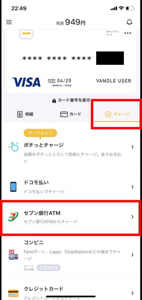 「チャージ」から「セブン銀行ATM」を選びます