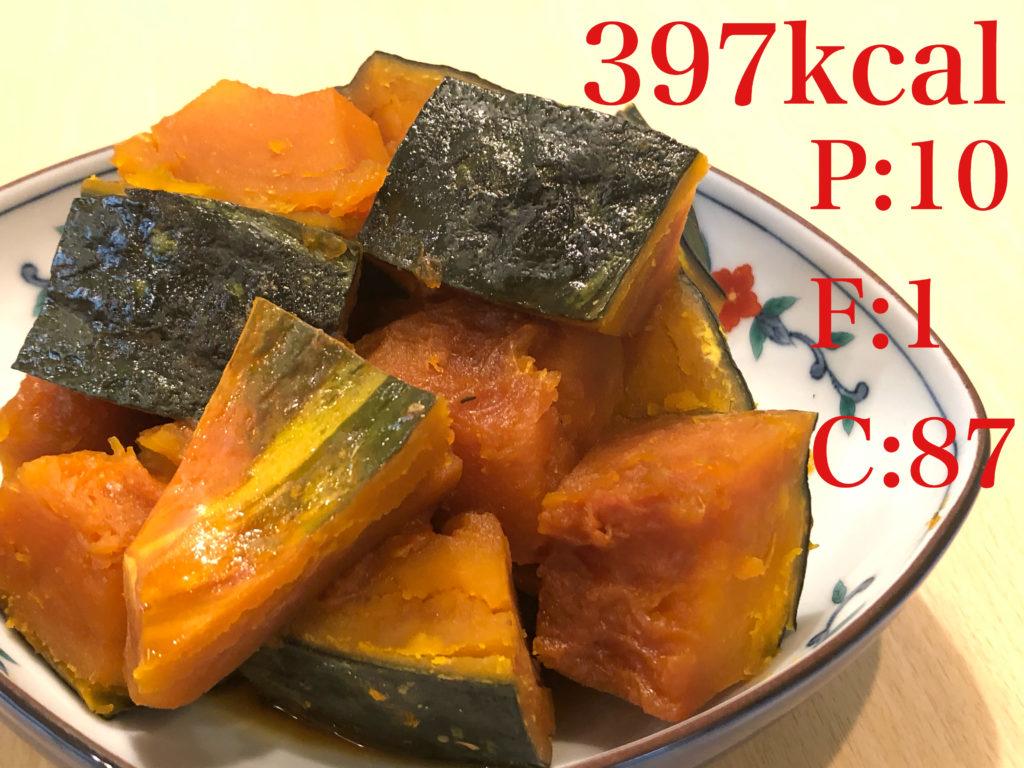 かぼちゃの煮物:材料は2つのみ。食物繊維も豊富。弱火10分で完成!