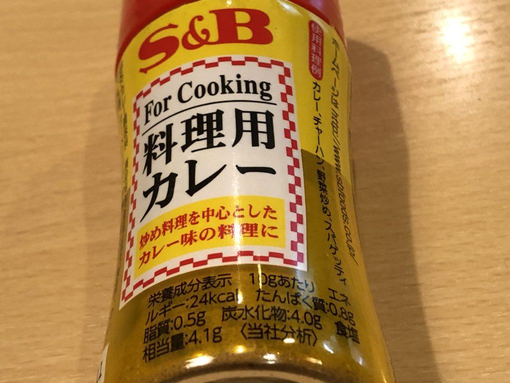 今回使用しているカレー粉のメーカーはS&Bです。