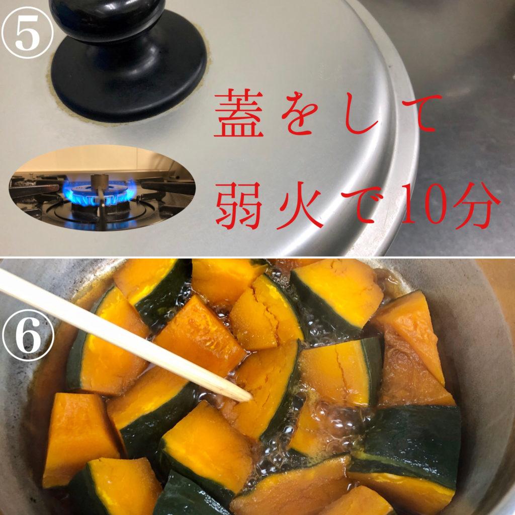 ⑤フタをして、弱火10分火にかける。たまに様子見で蓋を開けてかぼちゃを混ぜてもよい。