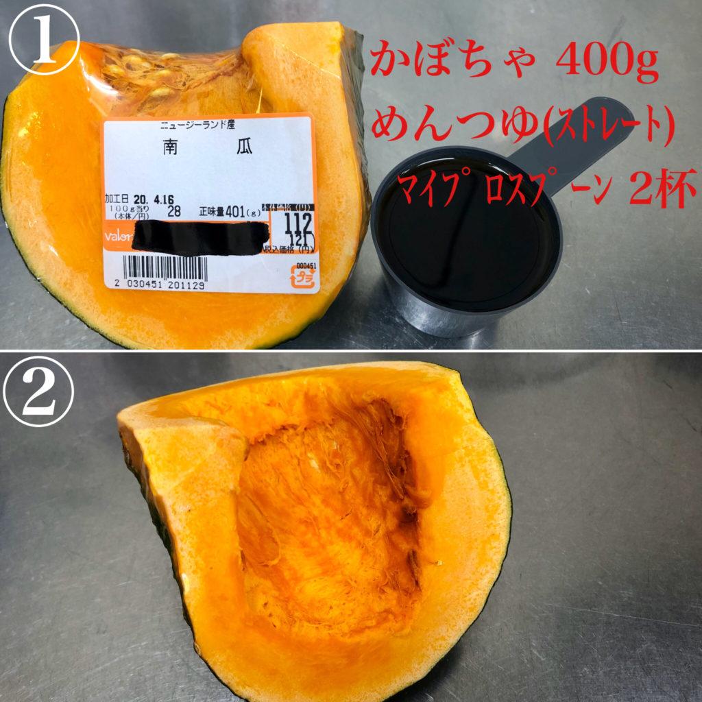 材料はかぼちゃ400gとめんつゆ(ストレート)マイプロスプーン2杯。