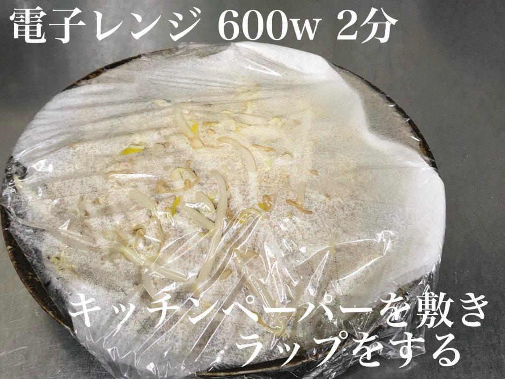 もやしを調理する場合、お皿にキッチンペーパーを敷いてもやしを入れ、ラップをかけて600w 2分がおすすめです。