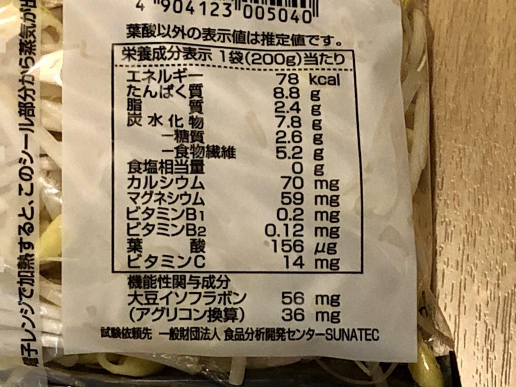 特に豆もやし(70円前後)はマクロも優秀で低カロリーで栄養も豊富なのが特徴です。