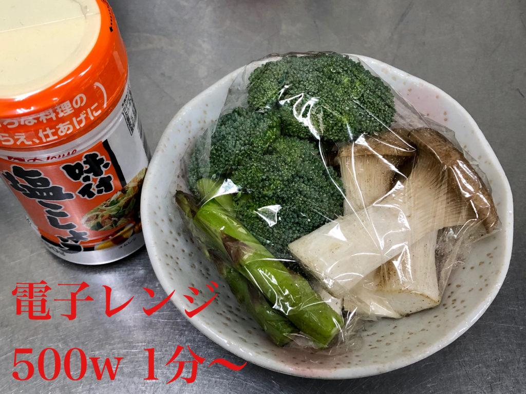水で軽く濡らした野菜やキノコに塩胡椒をして、ラップにくるみ、500w 1分~ かけるだけで手軽に調理ができることを覚えておくと便利です。