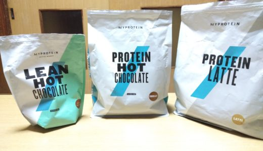 マイプロテインのホットドリンク3種をレビュー!栄養価が良く、市販のホットコーヒー飲料と引けを取らないくらい美味しいのでオススメ!