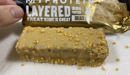 マイプロテインの「ゴールデン6レイヤープロテインバー」を最速レビュー!前半は森永のミルクキャラメルの味がするが…