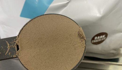 マイプロテインのImpactホエイプロテイン「ダークチョコレート味」をレビュー。後味がイマイチ…【WPC】
