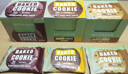 マイプロテインのビーガンプロテインクッキー全種類をレビュー。プロテインスナックとしては栄養素がイマイチだがビーガンらしい素材で美味しい