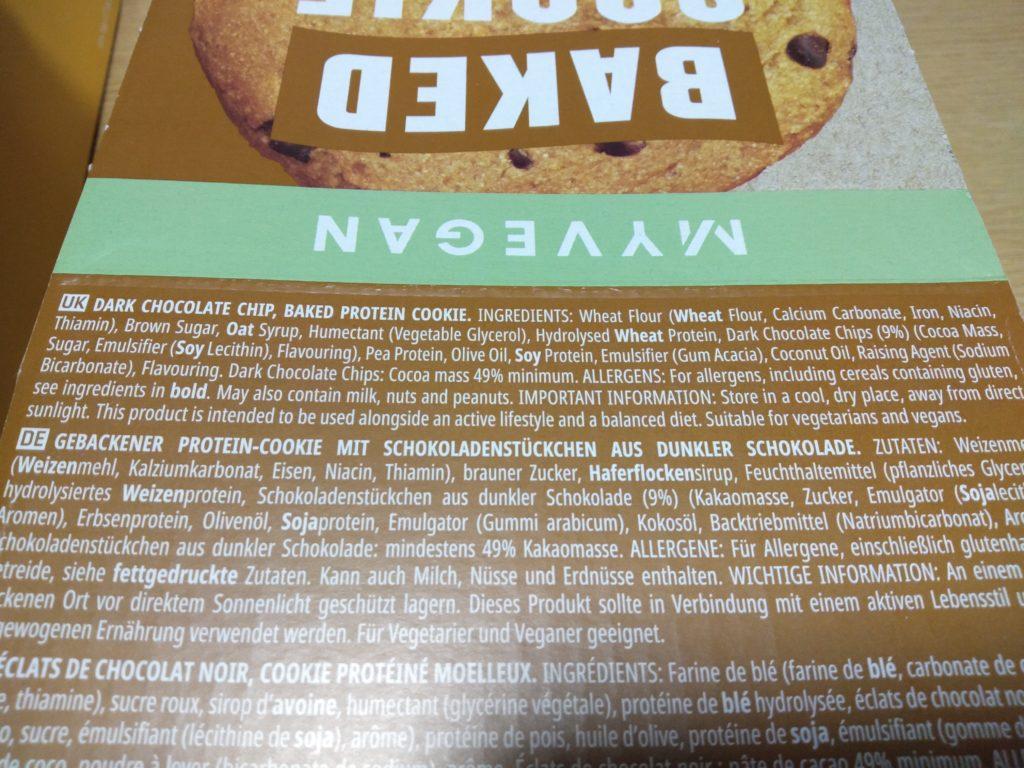 ビーガンプロテインクッキーの原材料