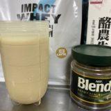 Impactホエイプロテイン:アイスラテ味を牛乳+インスタントコーヒーで割る