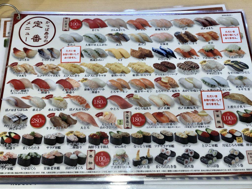 かっぱ寿司の定番メニュー