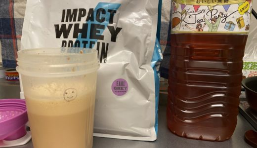 マイプロテインのImpactホエイプロテイン「アールグレイ味」をレビュー。ミルクティー味がベースで後味に柑橘系の風味が残る【WPC】
