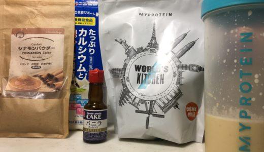 マイプロテインの「クリームブリュレ味」をレビュー。カスタードクリーム感ほぼ無しの薄い脱脂粉乳の味だが工夫次第で美味しくなる【WPC】
