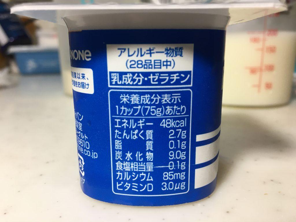 イチゴヨーグルトの栄養成分表示