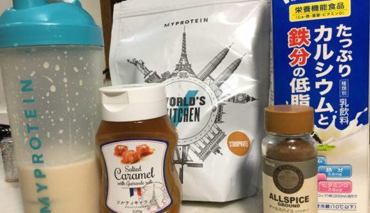 マイプロテインの「ストロープワッフル味」をレビュー。キャラメル風味のプロテインだがダマが残りやすい…【WPC】