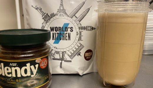 マイプロテインの「アイリッシュコーヒー味」をレビュー。コーヒーよりカフェオレに近い味。後味の香料がイマイチ…【WPC】