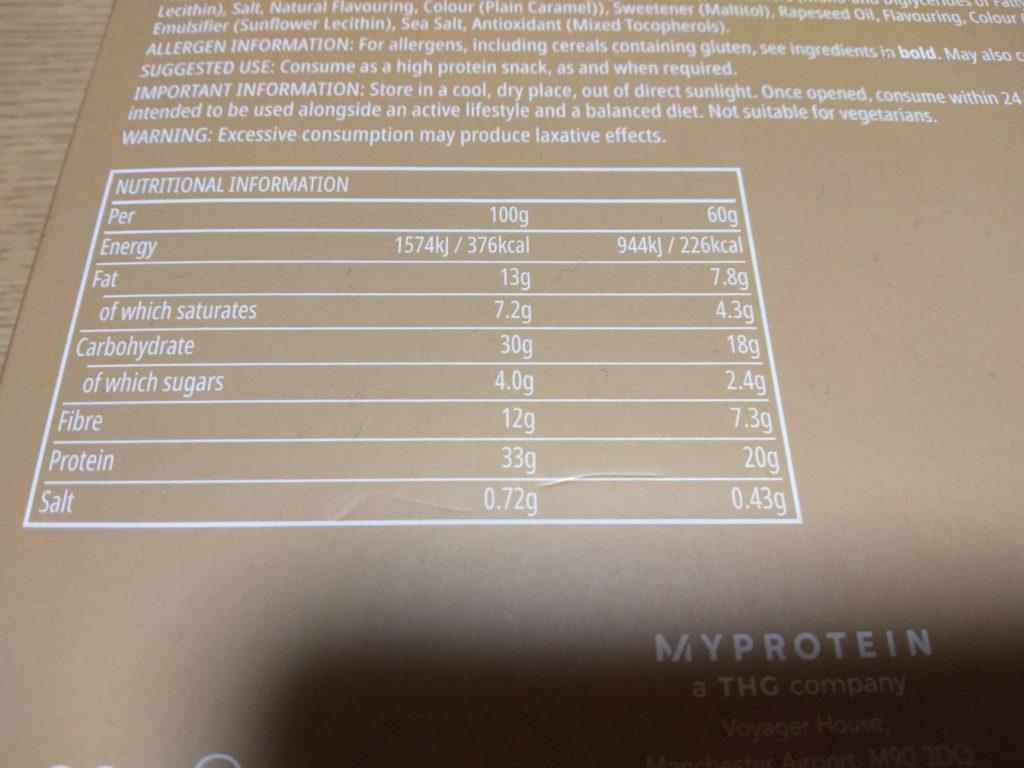 黒糖タピオカティー味の成分表