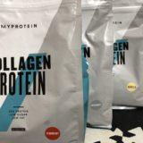 マイプロテインの「コラーゲンプロテイン」をレビュー。ホエイプロテインに追加して飲むのがおすすめ