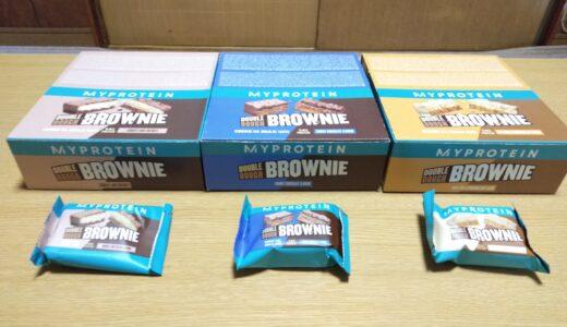 マイプロテインの「ダブル ドウ ブラウニー」3種を比較レビュー。甘さが強いが栄養成分はイマイチ