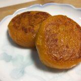カボチャいも餅のレシピ紹介。ワキシーメイズスターチを使ったレシピで子供のおやつにぴったり!