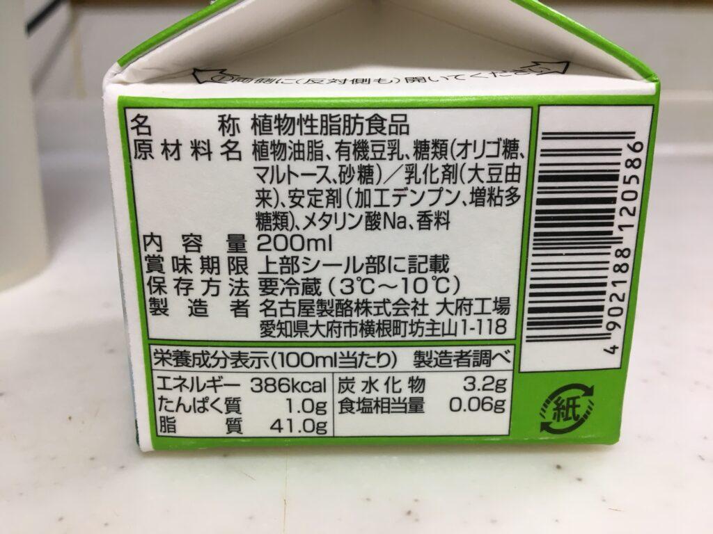 豆乳入り生クリームの成分表