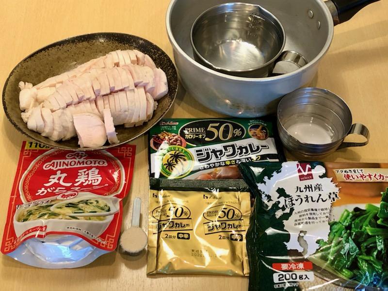 ローファットカレーの材料(3食分)