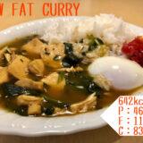 カレーライスなのに低脂質!?トレーニーでも気軽に食べられる簡単時短レシピ、ローファットカレーを紹介します!!