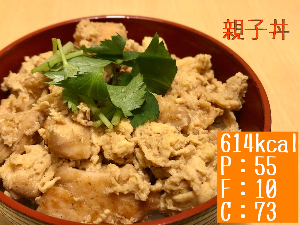 高タンパク簡単筋トレ飯「親子丼」の調理法