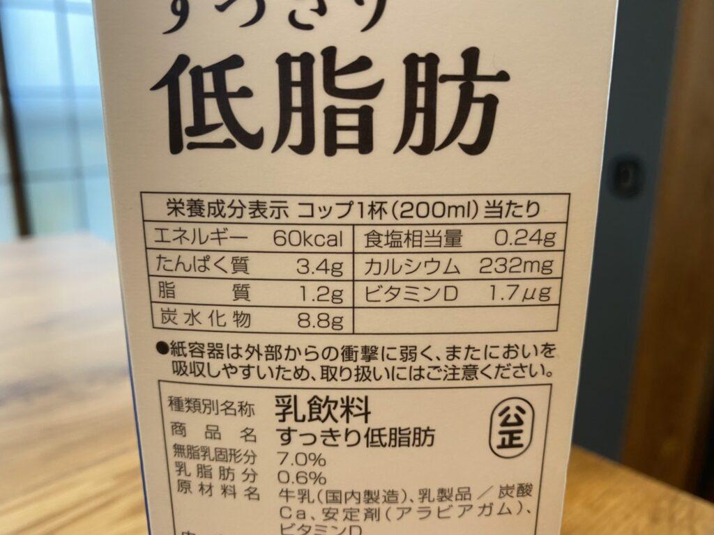 低脂肪牛乳の成分表