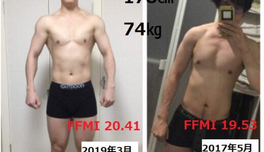 マッチョ指数「FFMI」を徹底解説!ダイエットでBMIを気にするだけでは危険?!
